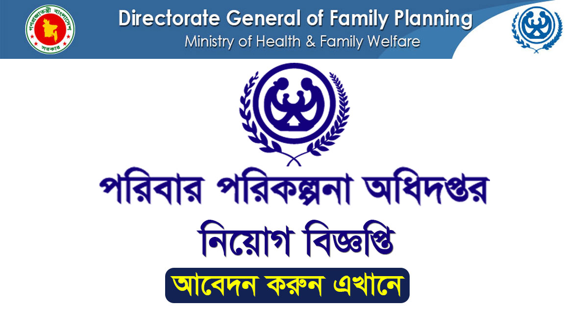 Directorate general of family planning job circular 2018 for Family planning com