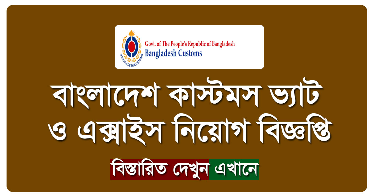 Dhaka West Customs, Excise and VAT Commissionerate Job Circular 2018