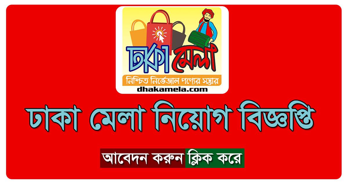 Dhaka Mela Job Circular