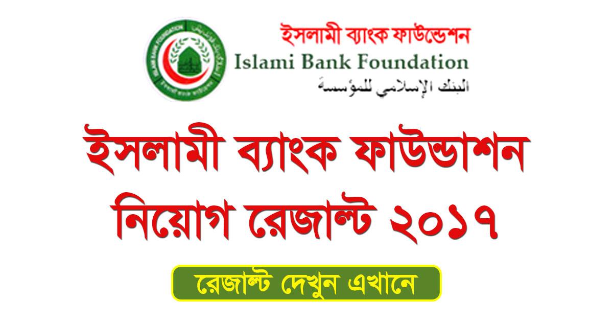 Islami bank Foundation Job Result 2017