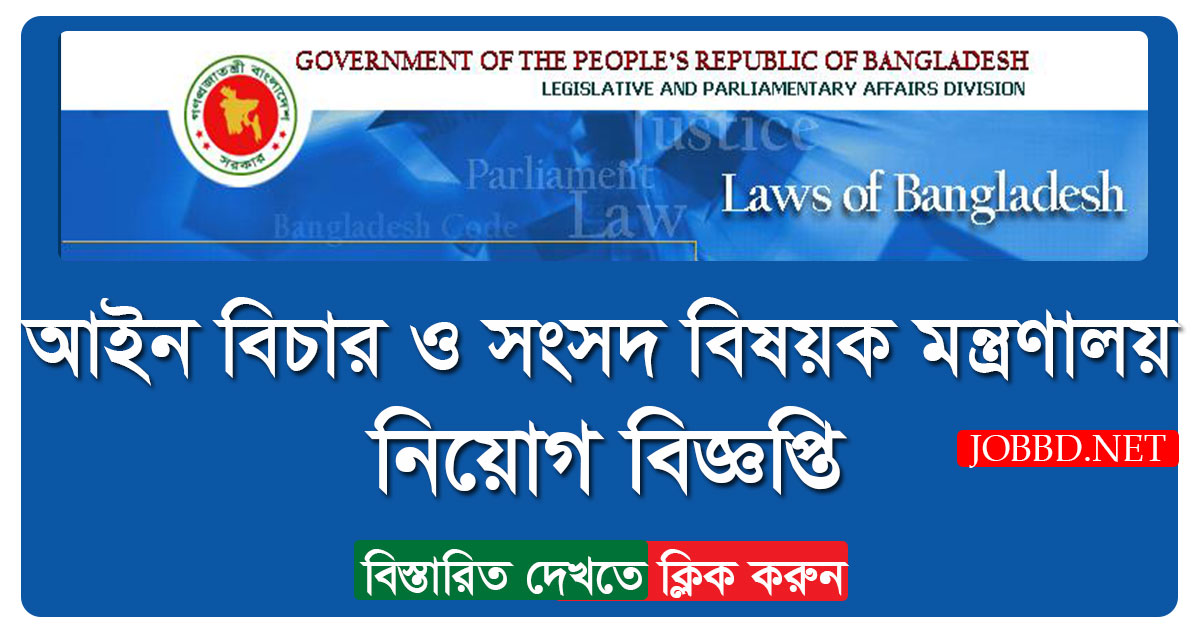 Ministry of Law Justic and affairs job circular