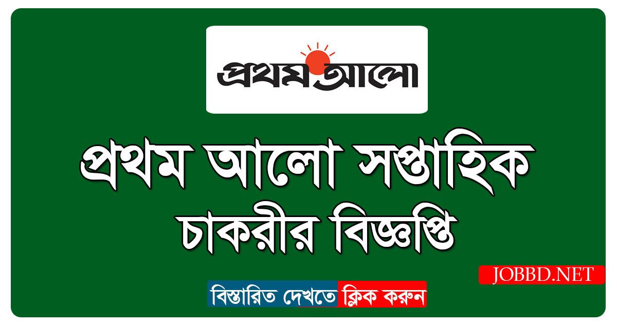 Prothom-alo weekly job circular