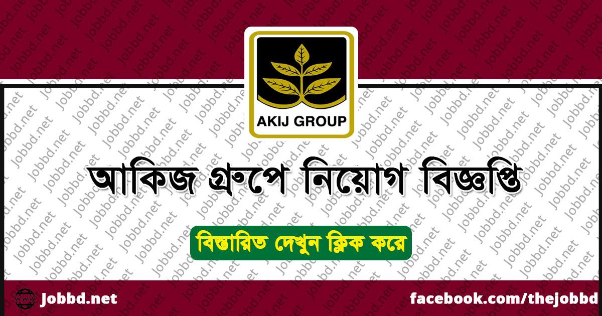 Akij Securities Limited Job Circular