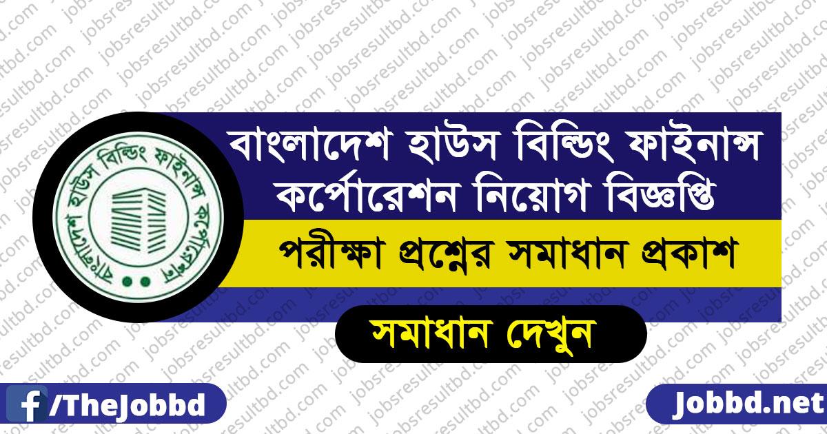 Bangladesh House Building Finance Corporation MCQ Test Question Solution