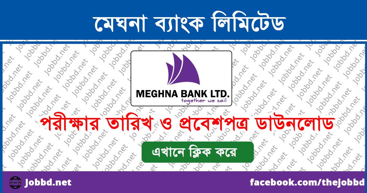 Meghna Bank Limited Job Exam Admint card download