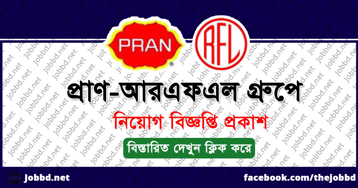 pran rfl group Pran rfl group job circular 2018 has been found on their official website and some daily newspaper we are also here to publish this job circular rfl company is owned by pran group.