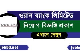 One Bank Limited Job Circular 2018