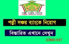 palli-sanchay-bank-job-circular-2018