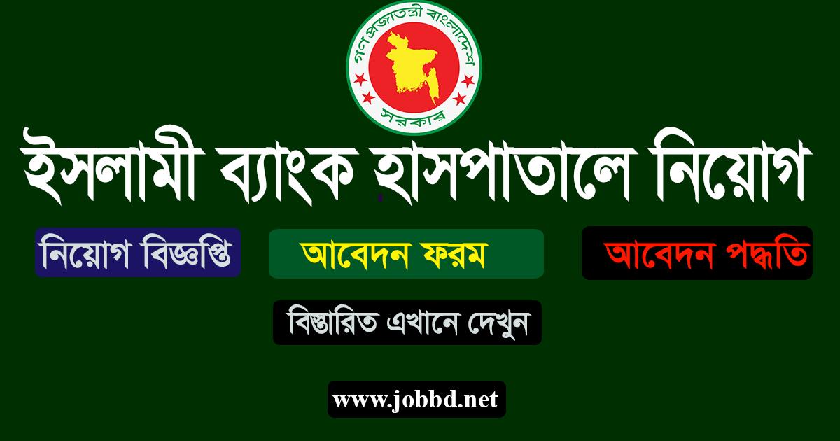 Islami Bank Hospital Job Circular 2021 Apply Process - www.ibfbd.org